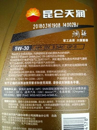 昆仑天润 润强 全合成高性能发动机油润滑油 SN 5W-30 850g 晒单图