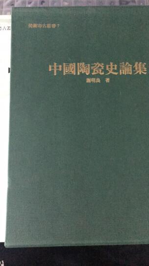 中國陶瓷史論集 晒单图