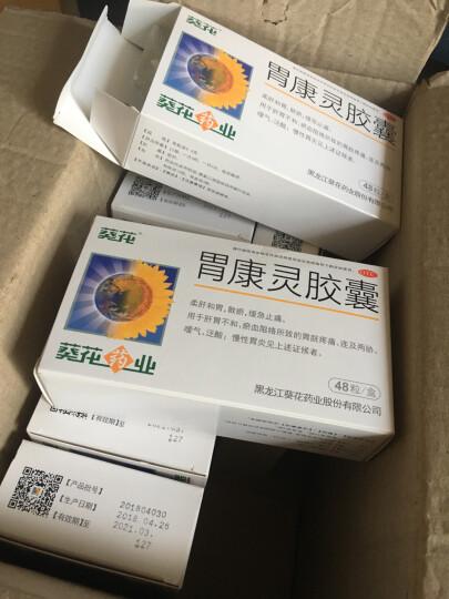 【重复】葵花 胃康灵胶囊 48粒 晒单图