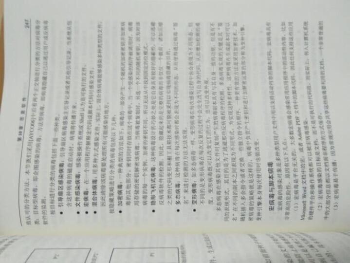世界著名计算机教材精选·网络安全基础:应用与标准(第5版) 晒单图