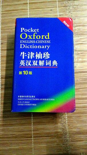 牛津英汉双解词典(第10版) 袖珍英汉小词典英语字典单词工具书 英语词典正版 晒单图