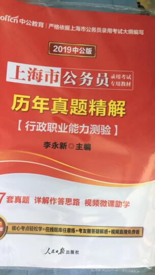 中公版·2017上海市公务员录用考试专用教材:历年真题精解申论 晒单图