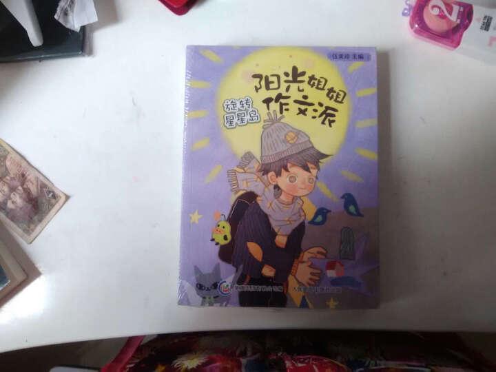 阳光姐姐作文派(套装共2册) 晒单图