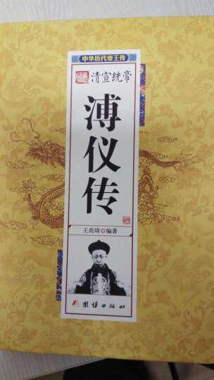 清宣统帝溥仪传 末代皇帝溥仪的一生 2016新书 历史上最后一位皇帝 傀儡皇帝内心是奔溃的 晒单图