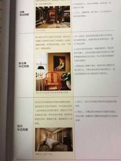 软装设计教程 修订版 已12次印刷  室内 色彩 灯具家具布艺花艺饰品画品 室内软装设计指导书籍 晒单图