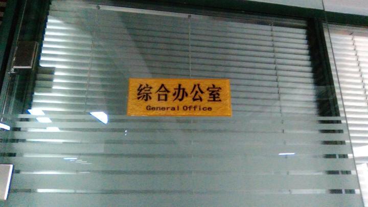 办公室科室牌 亚克力门牌 标牌 仓库 办公室 经理室 办公用标牌 多种选择 综合办公室 10.5*27cm 晒单图