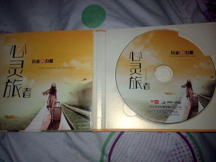 行走的力量·心灵旅者(CD) 晒单图