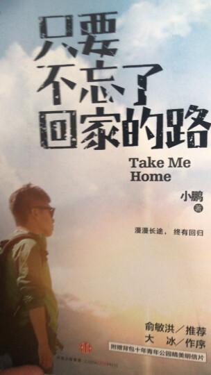梦想三部曲(背包十年+我们为什么旅行+只要不忘了回家的路 套装共3册) 晒单图