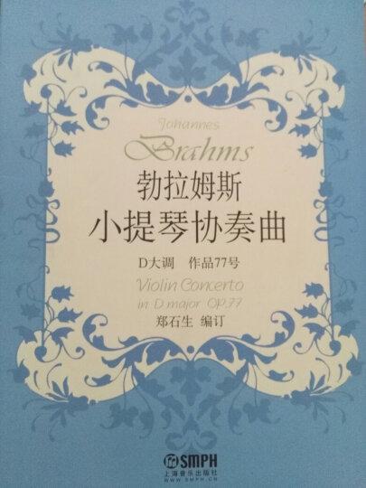 勃拉姆斯小提琴协奏曲:D大调作品77号(附分谱) 晒单图