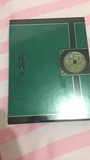 中国珍稀钱币图典:花钱卷 晒单图