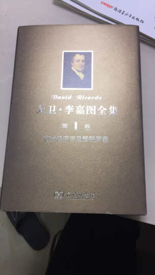 大卫·李嘉图全集(第1卷):政治经济学及赋税原理 晒单图