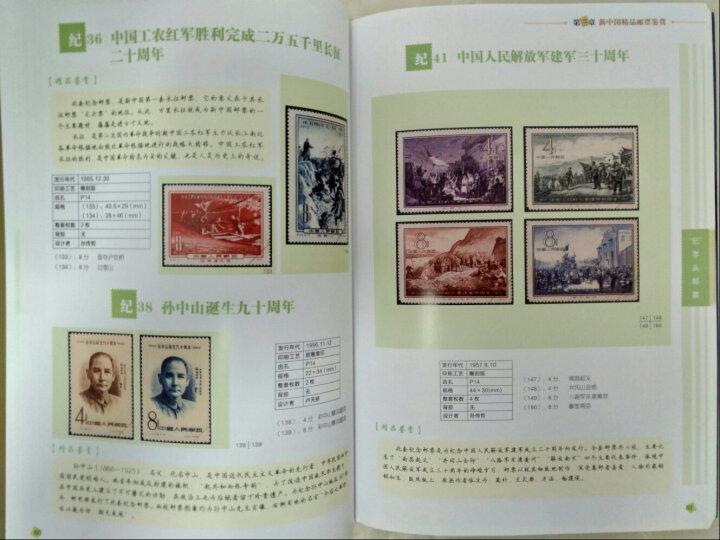 精品邮票鉴赏与收藏大全 晒单图