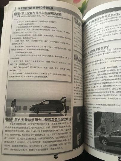 汽车美容与改装1080个怎么办 汽车美容与装饰书籍 汽车维修改装技术大全 晒单图