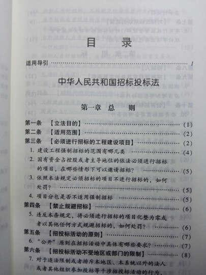 中华人民共和国招标投标法(含招标投标法实施条例)注解与配套(第3版):法律注解与配套丛书 晒单图
