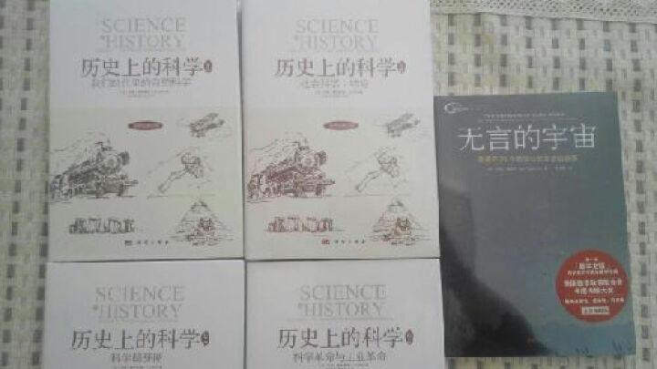 历史上的科学3:我们时代中的自然科学 晒单图