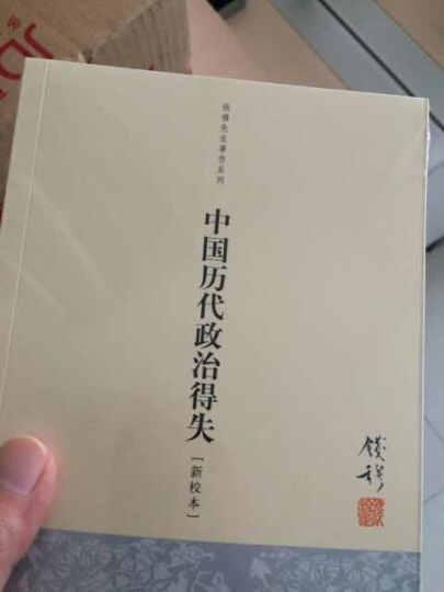 东晋门阀政治+中国历代政治得失 全套装2册 晒单图
