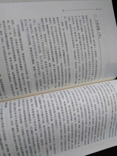 中国人史纲-(全两册) 晒单图