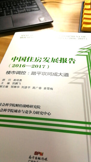 中国住房发展报告(2016-2017) 晒单图