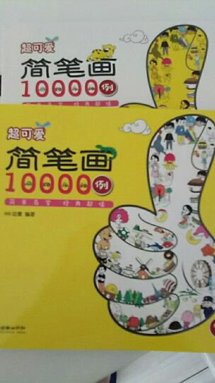 简笔画5500例 简笔画技法大全儿童幼儿简笔画大全 简笔画入门教程教材书人物素材 晒单图