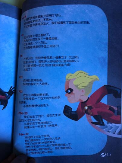 迪士尼动画故事英语分级读物. 第3级合辑(套装共4册) 晒单图