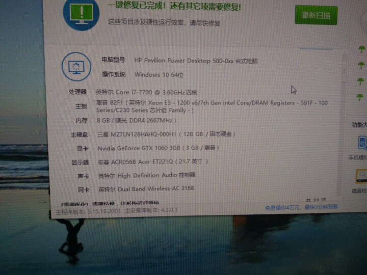 惠普(HP)光影精灵580 吃鸡游戏台式电脑主机(i7-7700 8G 128GSSD+1T GTX1060 3G独显 三年上门) 晒单图