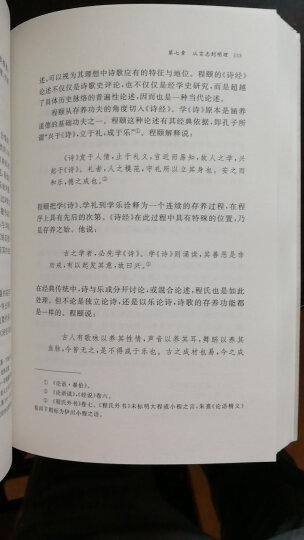 知识与抒情:宋代诗学研究 晒单图