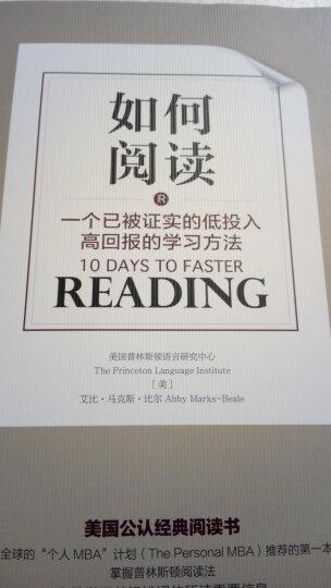 如何阅读:一个已被证实的低投入高回报的学习方法 晒单图