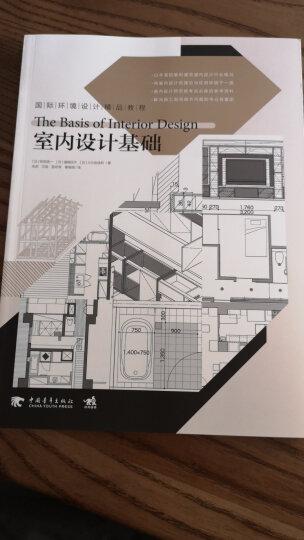 居家改造教科书 室内设计基础资料集装修规范图集建筑书籍大全入门原理 晒单图