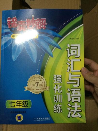 锦囊妙解中学生英语系列:词汇与语法·强化训练(七年级 第7版) 晒单图