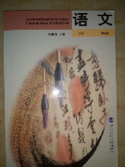 北师大版初中语文课本 初一1年级语文7七年级上册语文 义务教育课程标准实验教科书 晒单图
