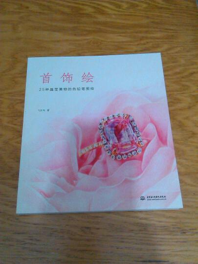 教程书籍 首饰手稿绘画设计教材宝石珠宝首饰设计绘画 戒指项链等首图片
