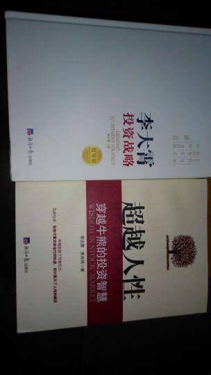 李大霄投资战略(精装版)+超越人性 全两册 晒单图