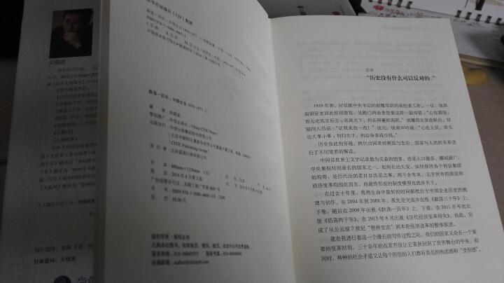 吴晓波经典套装纪念版:跌荡一百年+激荡三十年(共4册) 晒单图