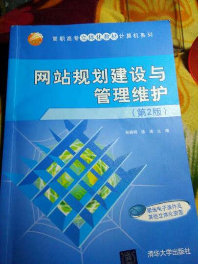 高职高专立体化教材计算机系列:网站规划建设与管理维护(第2版) 晒单图