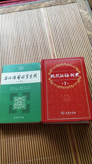 现代汉语词典(第7版) +古汉语常用字字典(第5版)(套装共2册) 晒单图