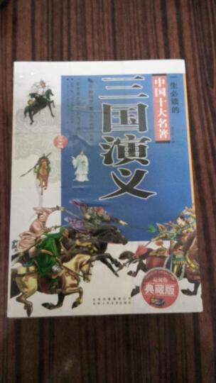 一生必读的经典中国十大名著(青少年版)(套装共10册) 晒单图