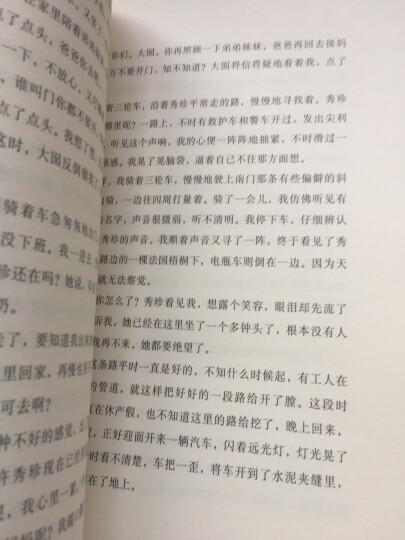 出家【首届京东文学奖-年度新锐获奖作品】 晒单图