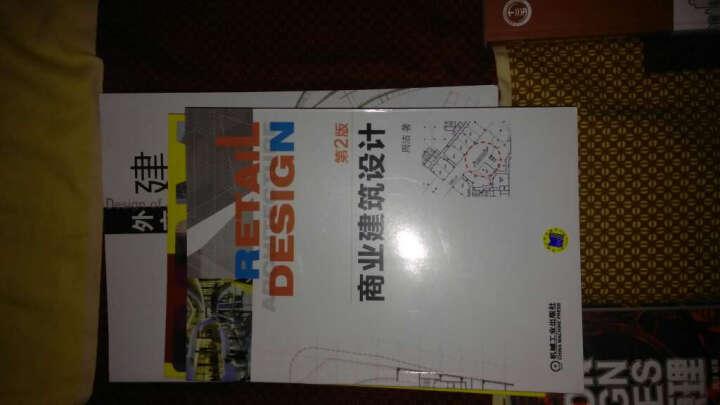 商业建筑设计(第2版) 晒单图