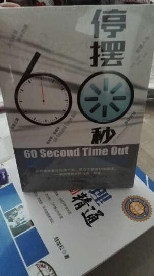 停摆60秒:重启人生的实用智慧 晒单图