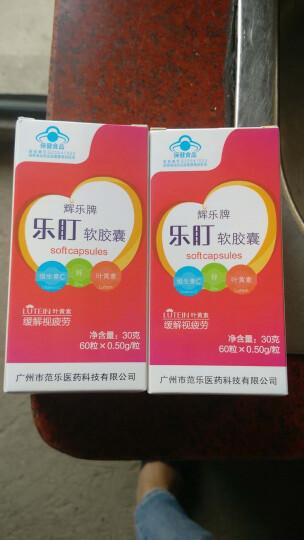 乐盯 叶黄素软胶囊 护眼维生素成人儿童保护缓解视力疲劳60粒*0.50g/粒 2瓶优惠装 晒单图