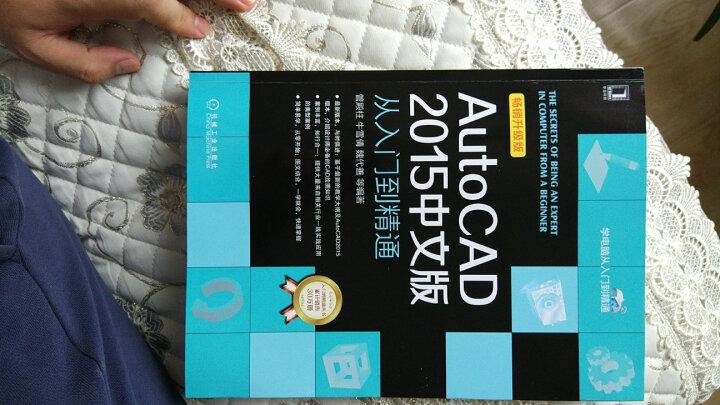 正版 AutoCAD 2015中文版从入门到精通 初学cad软件教材 cad自学教程书籍  晒单图