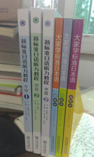 高校日语专业基础阶段系列教材:新标准日语听力教程2(中级) 晒单图