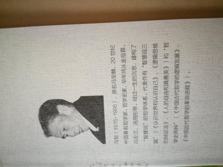 冯契文集第六卷:中国古代哲学的逻辑发展(下)(增订版) 晒单图