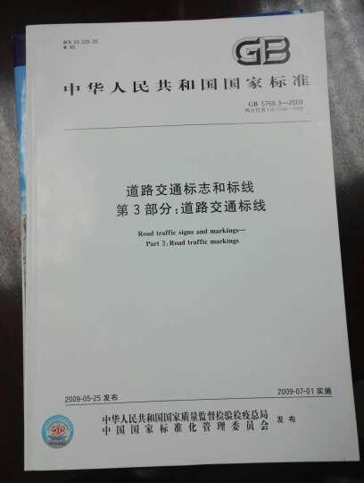 中华人民共和国国家标准(GB 5768.3-2009)·道路交通标志和标线·第3部分:道路交通标线 晒单图