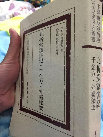 九折堂读书记·千金方·外台秘要 晒单图
