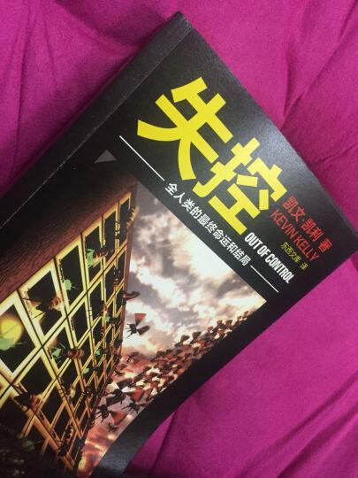 失控:全人类的最终命运和结局+人类简史 (套装共2册) 晒单图