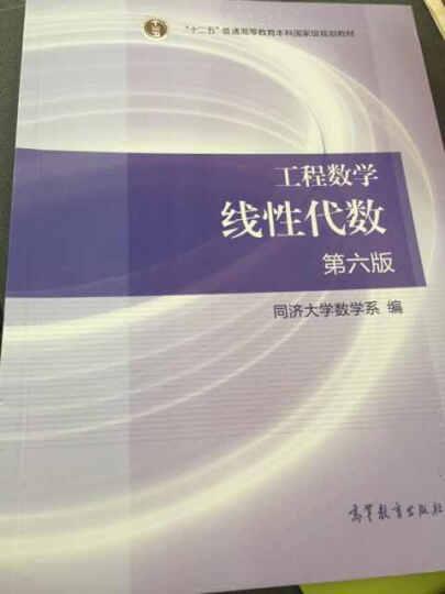 工程数学:线性代数(第六版)同济大学数学系 晒单图