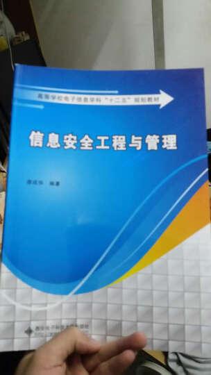 """高等学校电子信息学科""""十二五""""规划教材:信息安全工程与管理 晒单图"""