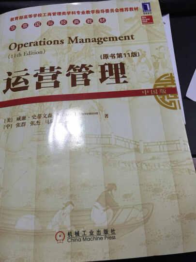 华章国际经典教材:运营管理(原书第11版) 晒单图