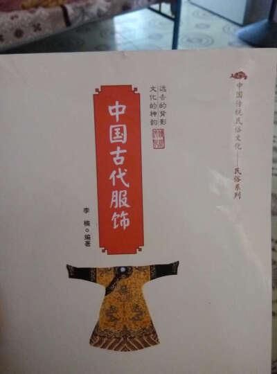 中国传统民俗文化·民俗系列:中国古代服饰 晒单图